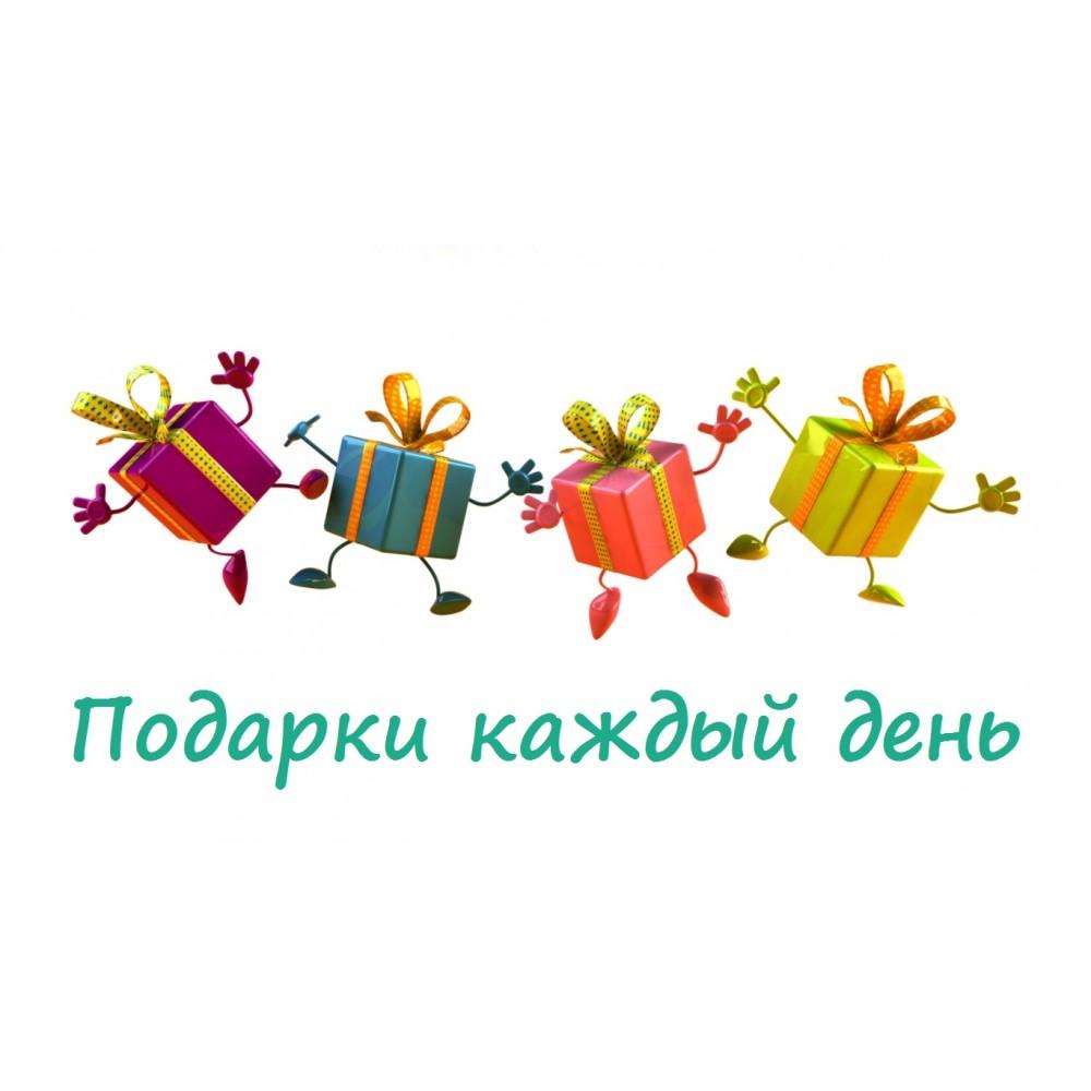 Подарки каждый день!