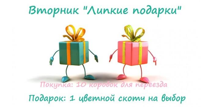 Подарки каждый день