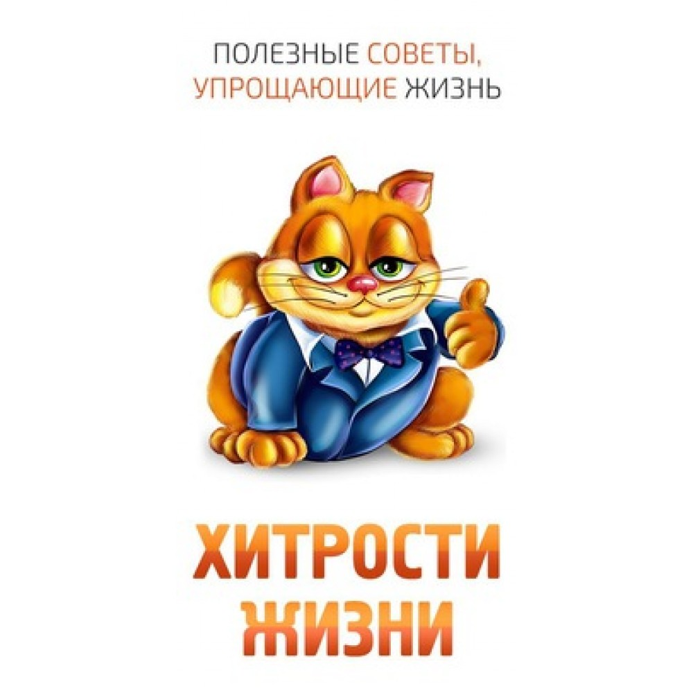 Маленькие хитрости большой Почты России