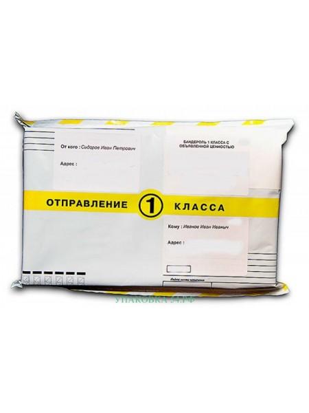 Почтовый пакет с логотипом Почта России (отправка 1 классом ) 162*229мм