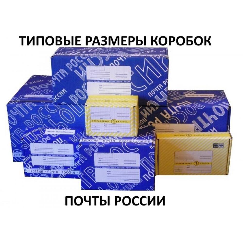 Все для почты в Новосибирске
