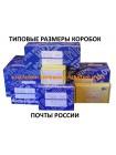 Почтовые коробки в Новосибирске